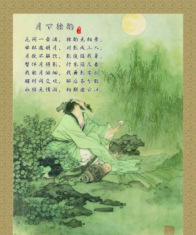 月下獨酌四首,對影成三人. 詩人在花叢中擺上一壺酒,對影成三人。 我歌月徘徊,行樂須及春。醒時相交歡,獨酌無相親—李白《月下獨酌》詩四首賞析 - 每日頭條