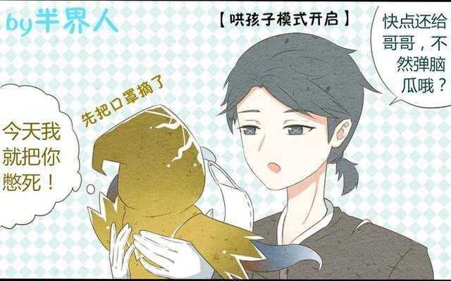 第五人格漫畫:入殮師終於摘下面罩。顏值絕對不輸給小鮮肉! - 每日頭條