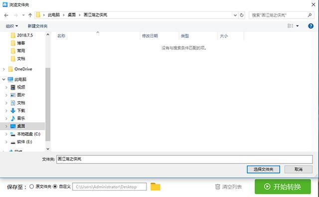 愛奇藝QSV視頻格式怎麼轉換MP4?這小妙招可以做到 - 每日頭條