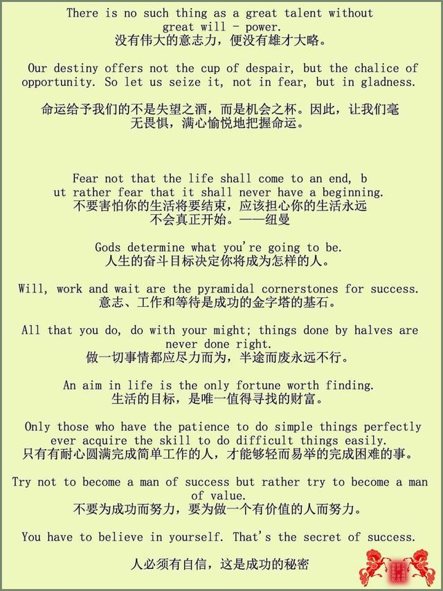 100句激勵自己的英文名言(圖文式) - 每日頭條