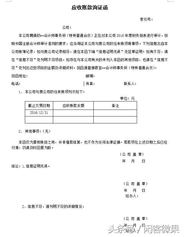 利用word郵件合併功能批量製作詢證函方法 - 每日頭條