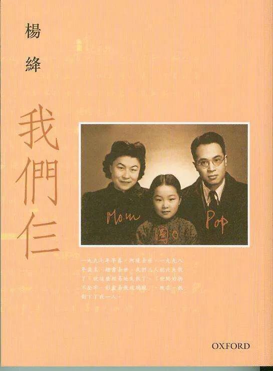 楊絳先生《我們仨》12句經典語錄,讓你讀懂生活的真諦,值得收藏 - 每日頭條