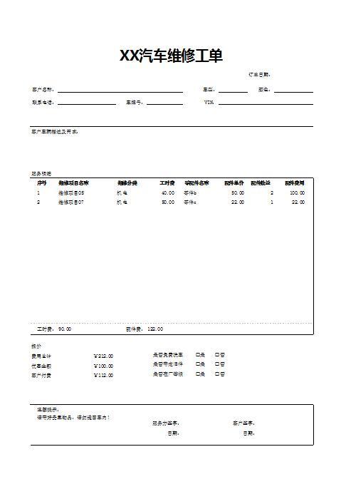 Excel窗格式維修工單。VBA快捷錄入。自動列印統計。無腦簡單 - 每日頭條