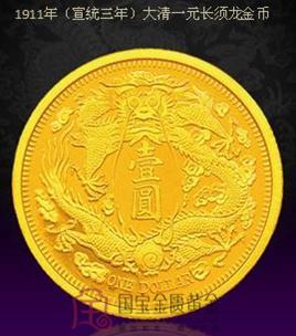 國寶十大龍洋,金幣銀元鑑賞(圖) - 每日頭條