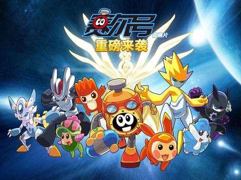 淘米遊戲出的動畫,賽爾號是淘米公司的作品嗎,_中文百科全書
