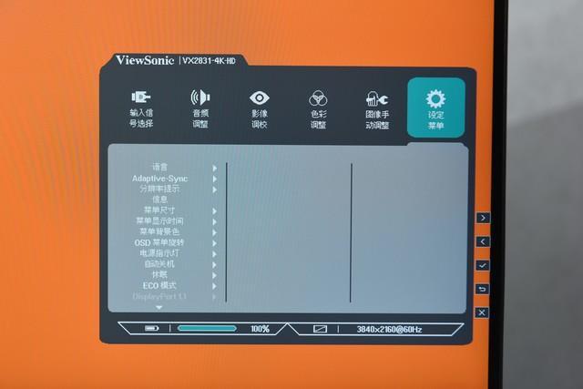 優派VX2831-4K-HD評測:清晰視界體驗真實之美 - 每日頭條