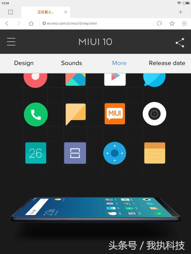MIUI10國際開發版8.8.23發布!修復了雙應用程式無法運行的bug - 每日頭條