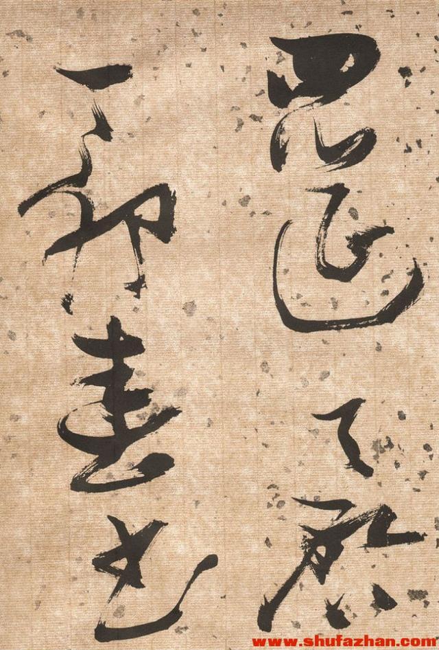 張瑞圖的草書《杜甫飲中八仙歌》 - 每日頭條