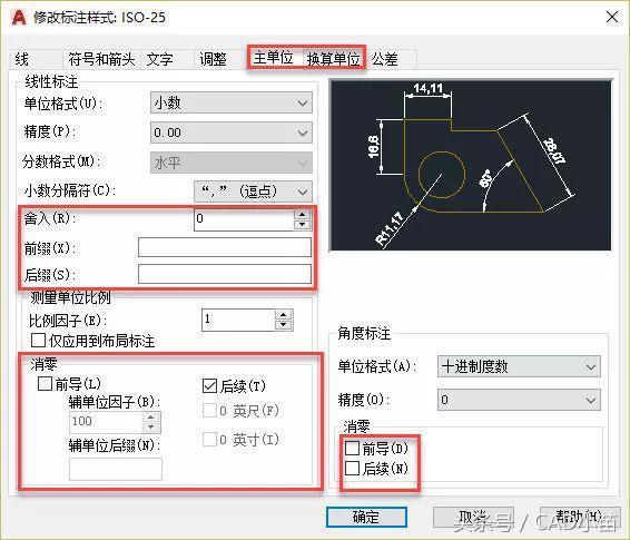 CAD的單位設置到底有什麼用?跟單位相關的功能有哪些? - 每日頭條