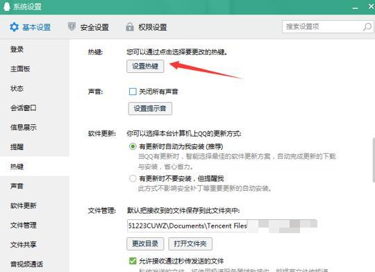 QQ截圖工具怎麼截取右擊菜單信息。改一下快捷鍵就好了 - 每日頭條
