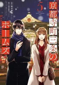 Kyoto Teramachi Sanjou No Holmes : kyoto, teramachi, sanjou, holmes, Holmes, Kyoto, Manga, Mangago