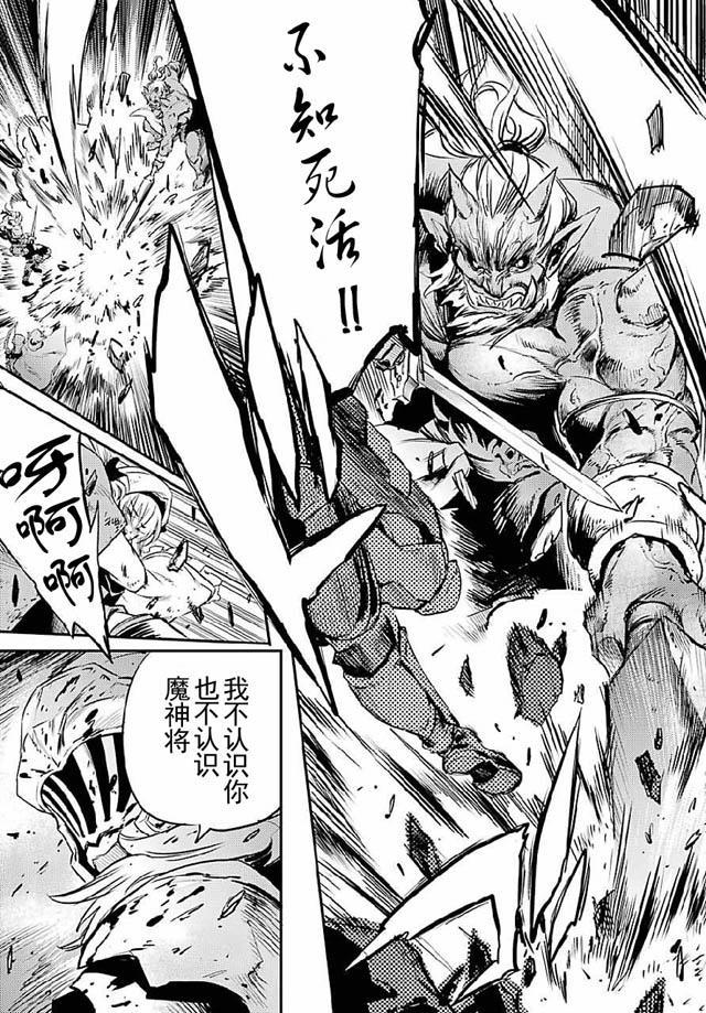 哥布林殺手漫畫雜志連載 第8集-漫畫DB