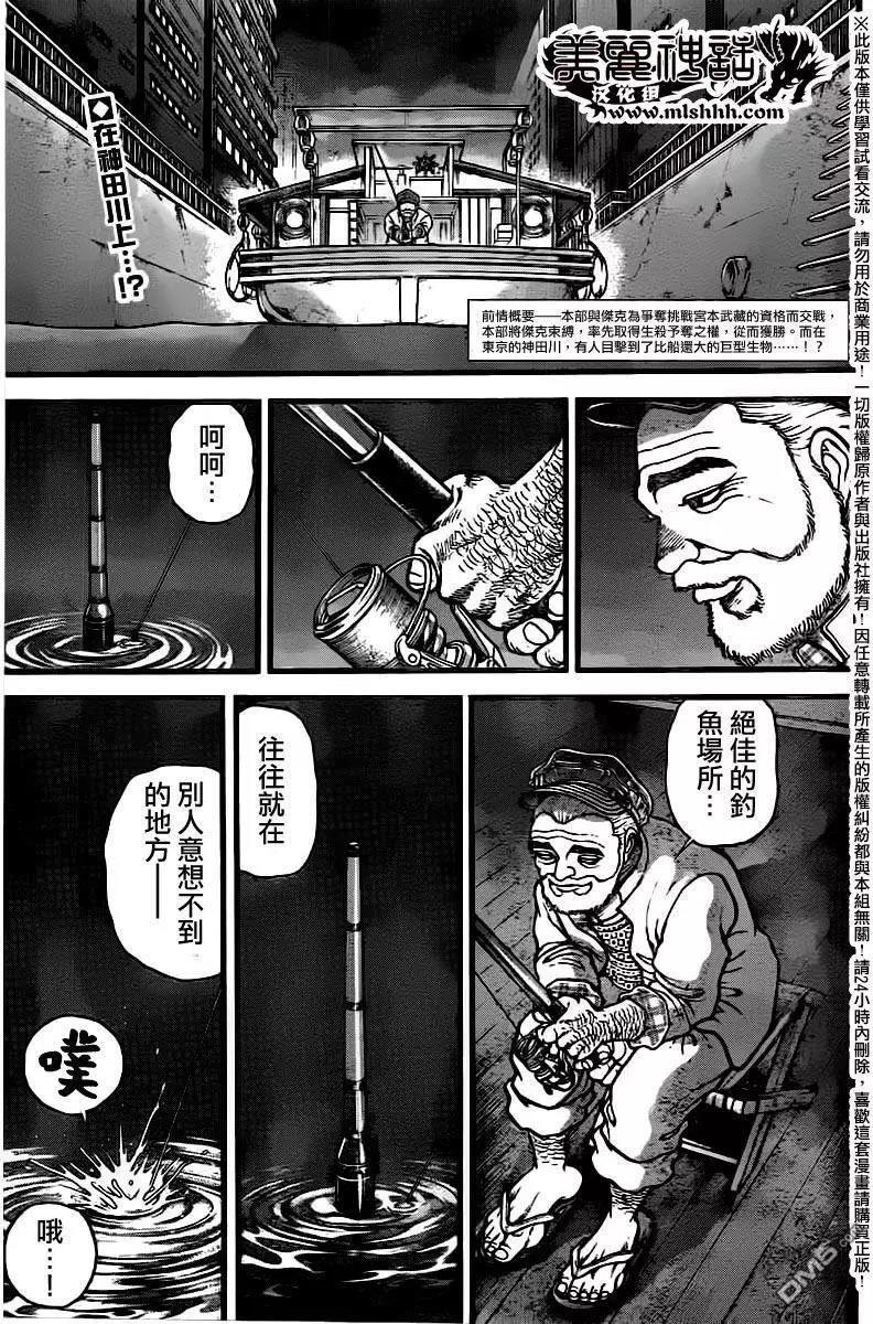 刃牙道漫畫連載 第98回 巨大生物-漫畫DB