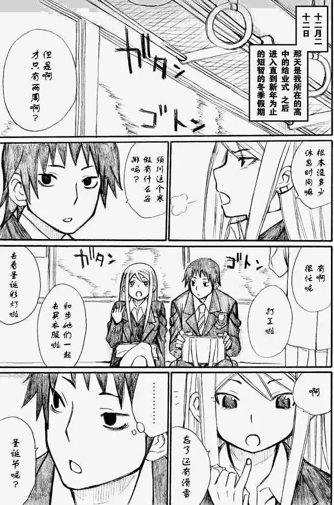 槍王黑澤漫畫番外篇 番外篇-IKnowyou-漫畫DB