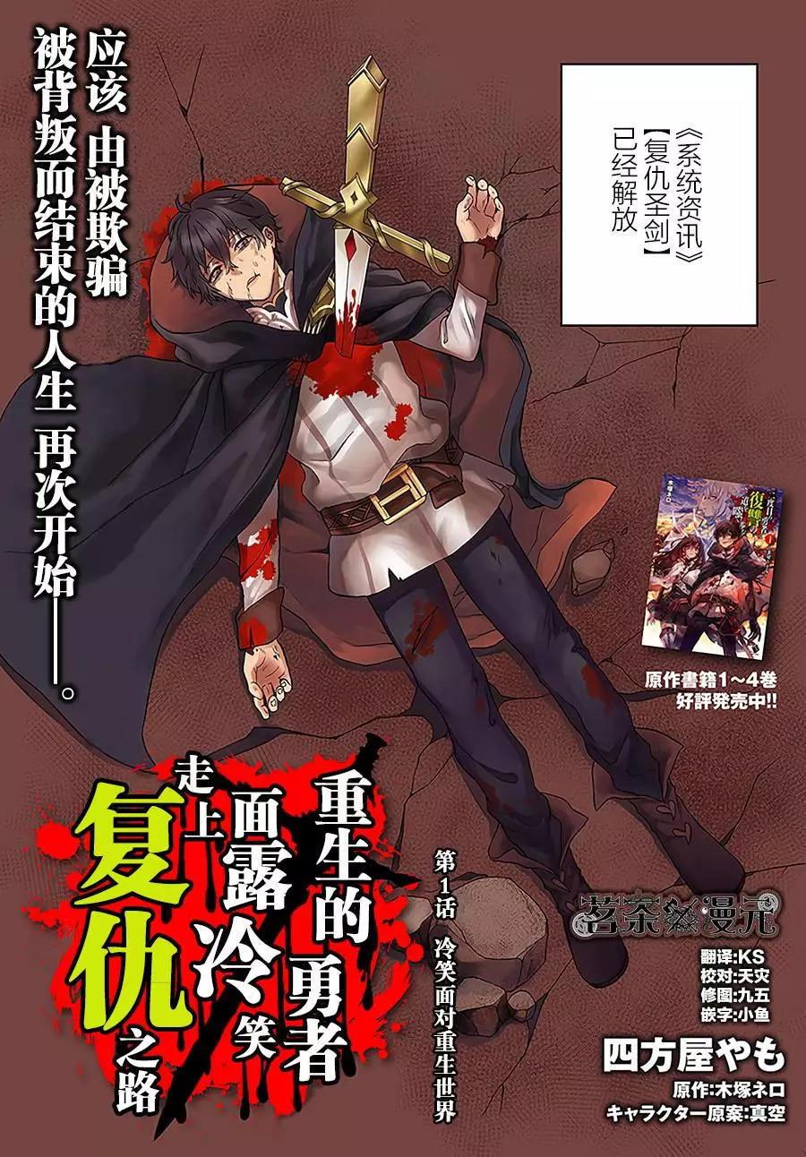 重生勇者面露冷笑 步上復仇之路漫畫單行本 第01回-漫畫DB