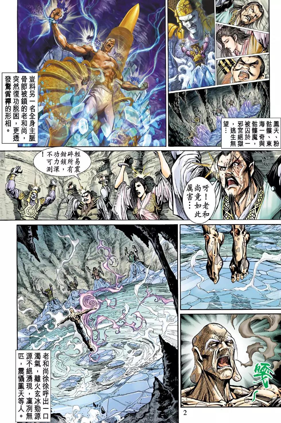 天子傳奇5 如來神掌漫畫單行本 第050卷 天佛降世-漫畫DB