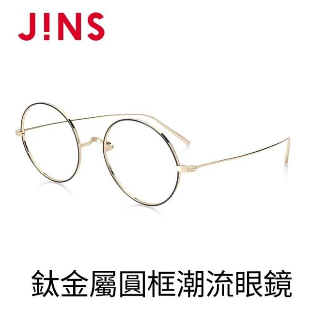 【JINS】鈦金屬圓框潮流眼鏡(AUTF19S137)