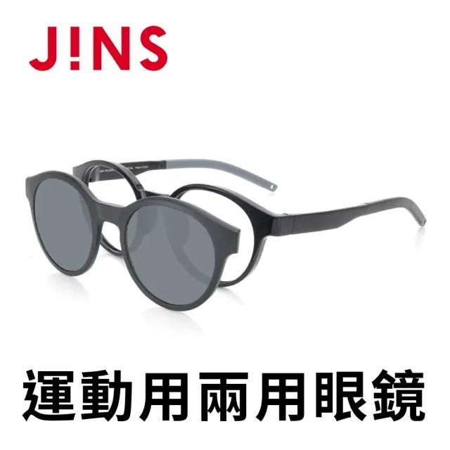 【JINS】Active Switch 運動用磁吸式眼鏡-偏光鏡片(AMRF19S264)