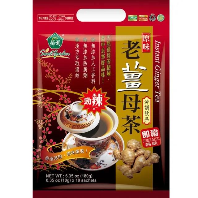【薌園】原味老薑母茶-即溶熱飲(10gx18入/袋)