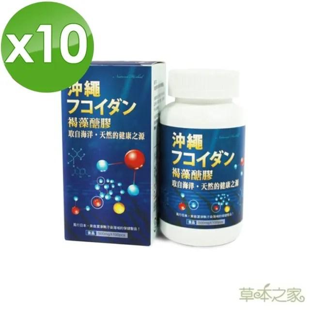 【草本之家】日本沖繩褐藻醣膠100粒X10瓶(褐藻糖膠)