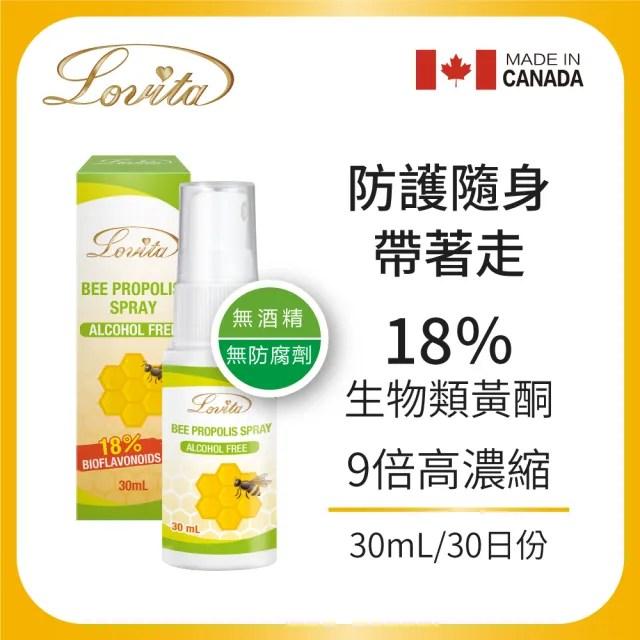 【Lovita愛維他】加拿大蜂膠噴霧 18%生物類黃酮(無酒精 噴劑)