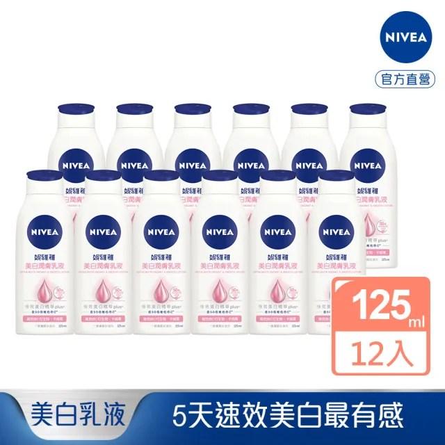 【妮維雅】美白潤膚乳液 125ml(12入組)