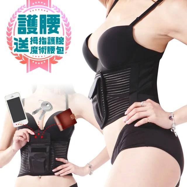 【貝醉美】*首創口袋型*輕量化人體工學護腰帶(口袋腰帶+拇指護腕+魔術腰包)