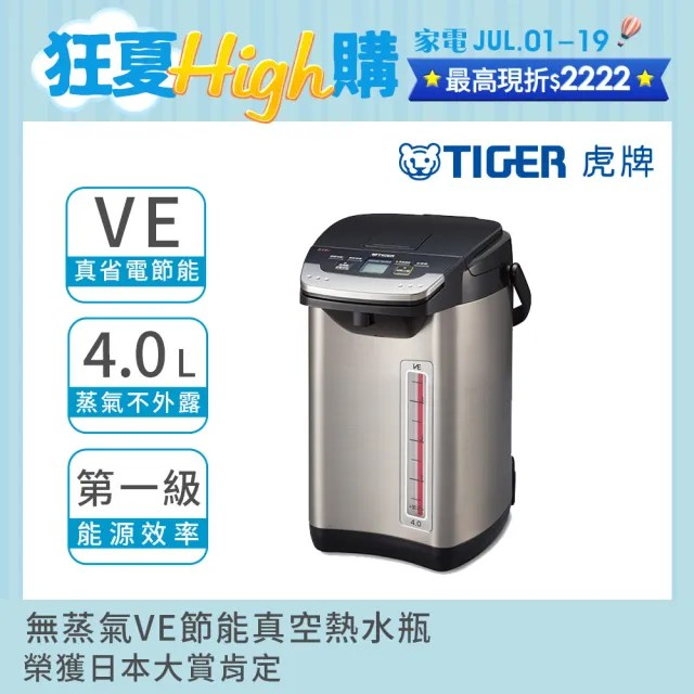 【TIGER 虎牌】日本製 頂級 無蒸氣VE節能省電4.0L真空熱水瓶(PIE-A40R)