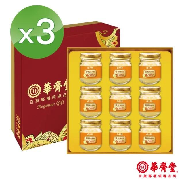 【華齊堂】雪蛤燕窩禮盒3盒(75ml/9入/盒)