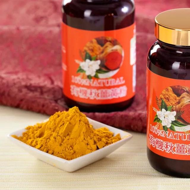 【台灣好品】台灣有機純紅薑黃粉120g