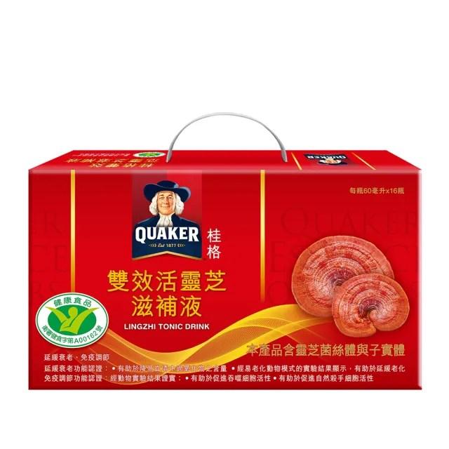 【桂格】雙效活靈芝滋補液禮盒60ml*16入(隨時備好免疫力 健康鞏固才夠力)
