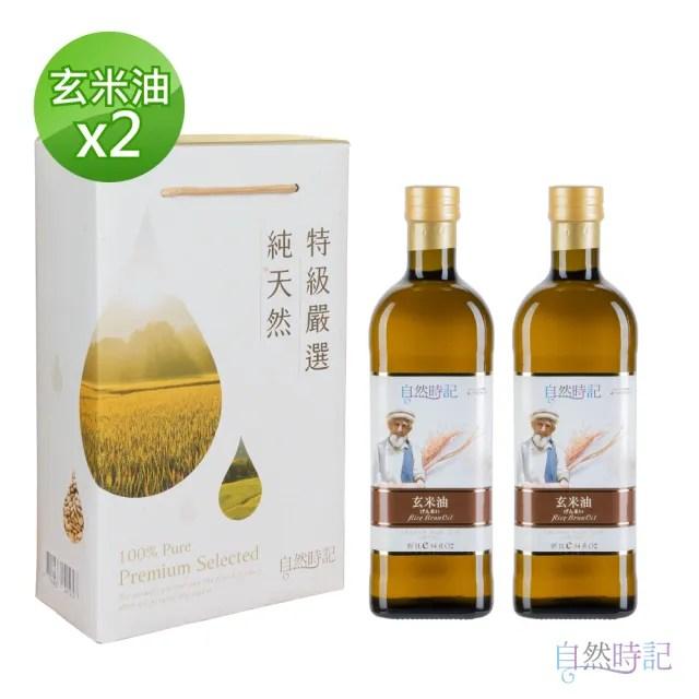 【自然時記】玄米油禮盒1000mlx2瓶入 禮盒組(義大利原裝進口)