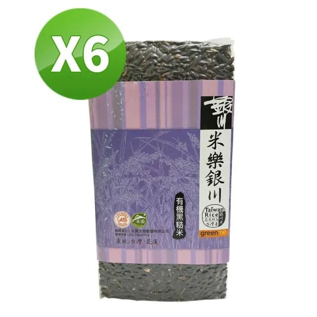 【米樂銀川】有機黑糙米900g*6入