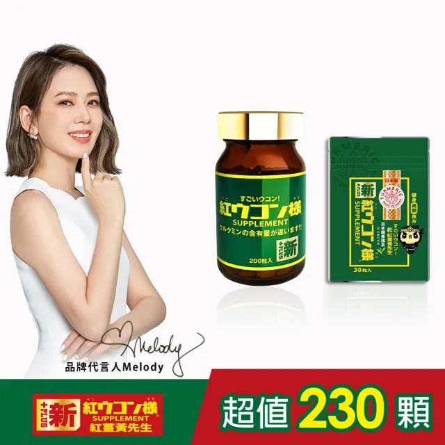 【新紅薑黃先生】美顏升級版200顆x1瓶+30顆x1包(超值230顆)