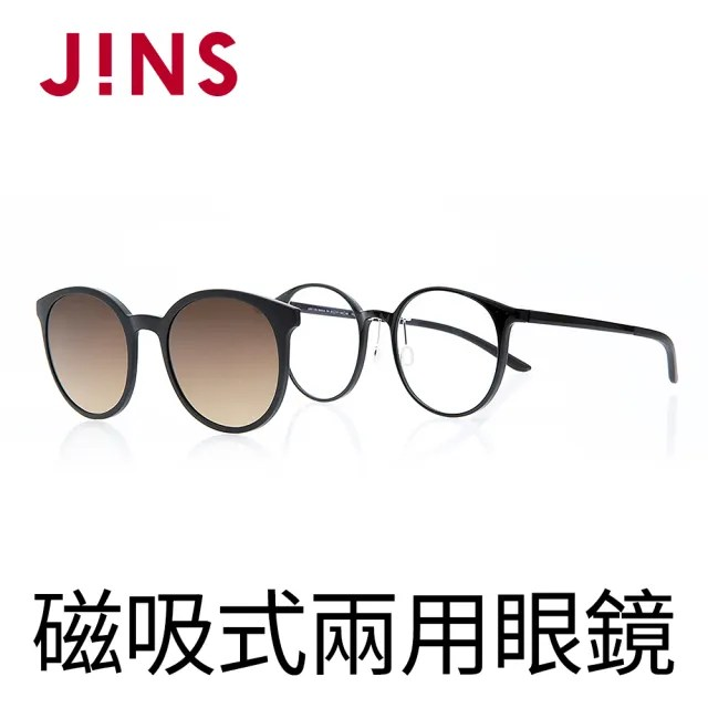 【JINS】Switch 磁吸式兩用鏡框(AURF19S344)