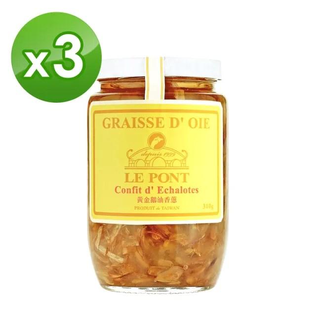 【台灣LE PONT】黃金鵝油香蔥(3入)