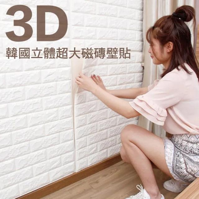 【ToBeYou】3D立體防潮防水防霉隔音防撞壁泡棉磚壁貼10片(0.7公分 加厚款)
