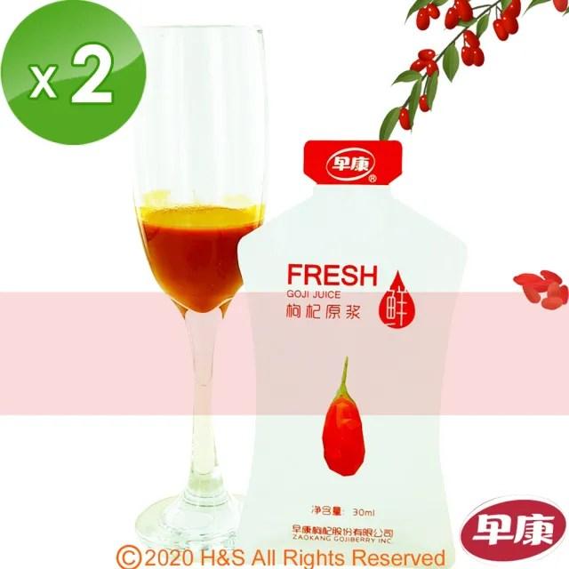 【早康】鮮枸杞原漿2盒組 附精美提袋(30ml/包)