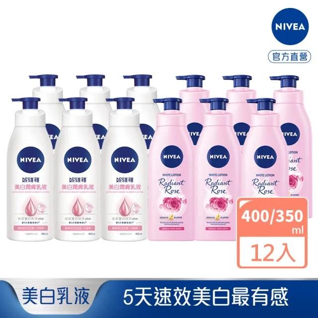 【NIVEA 妮維雅】美白潤膚/粉嫩 乳液系列(12入組任選)