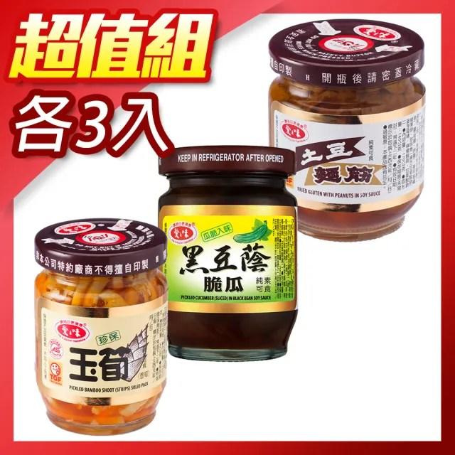 【愛之味】黑豆蔭脆瓜+玉筍+土豆麵筋(9瓶/組)