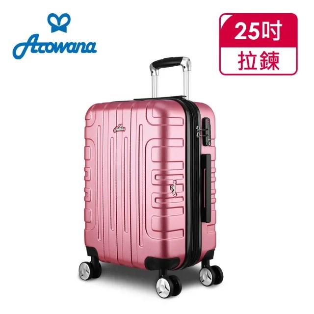 【Arowana 亞諾納】20/25吋可加大防爆拉鍊旅行箱/行李箱送旅行六件組(多款多色任選)