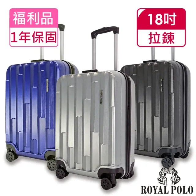 【ROYAL POLO】福利品 18吋  魔幻ABS硬殼箱/行李箱(3色任選)