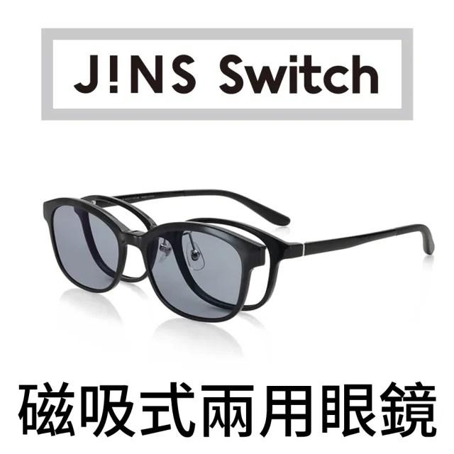 【JINS】Switch 磁吸式兩用眼鏡-駕駛用前片(ALRF20S194)