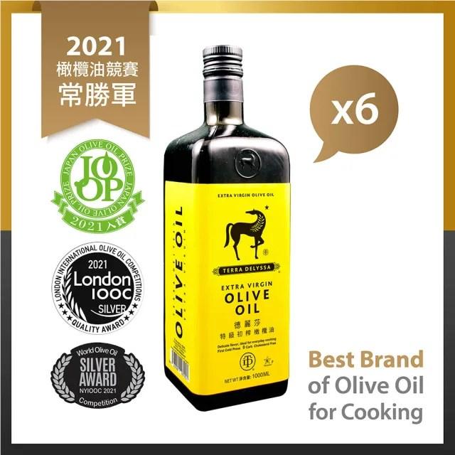 【Terra Delyssa 德麗莎】特級初榨橄欖油1000mlx6瓶