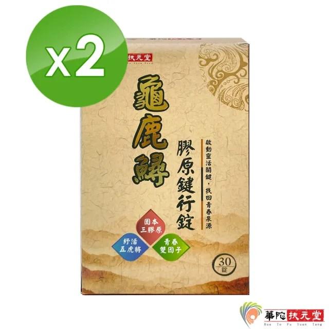 【華陀扶元堂】龜鹿鱘膠原鍵行錠2盒(30錠/盒)