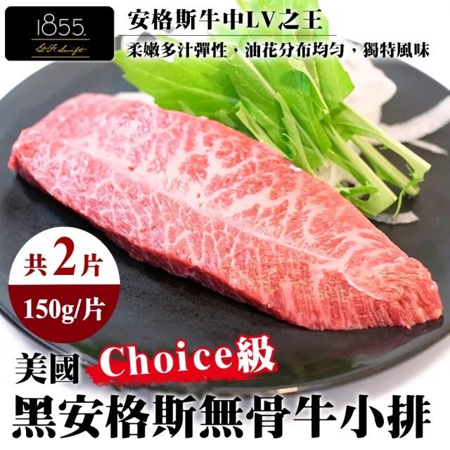 【海肉管家】美國1855安格斯Choice無骨牛小排(共2片_150g/片)