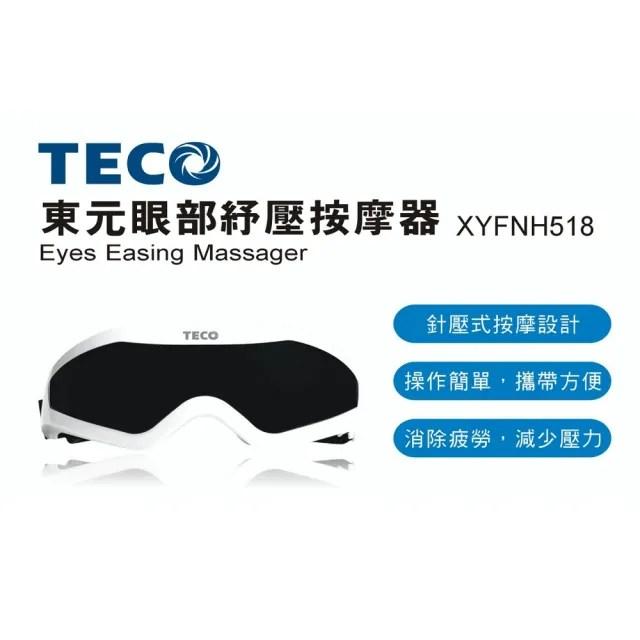 【TECO 東元】眼部紓壓按摩器(XYFNH518)