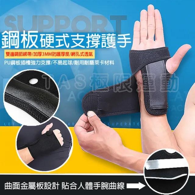 【TAS極限運動】加壓纏繞 鋼板護手(護手腕 護手 護腕 運動 健身 護手掌 手托 固定 鋼板 調節款)