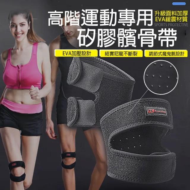【TAS極限運動】雙重加壓運動專用髕骨帶(2支入 髕骨 加壓 護膝 硅膠 彈性 雙綁 慢跑 籃球 單綁 加壓)