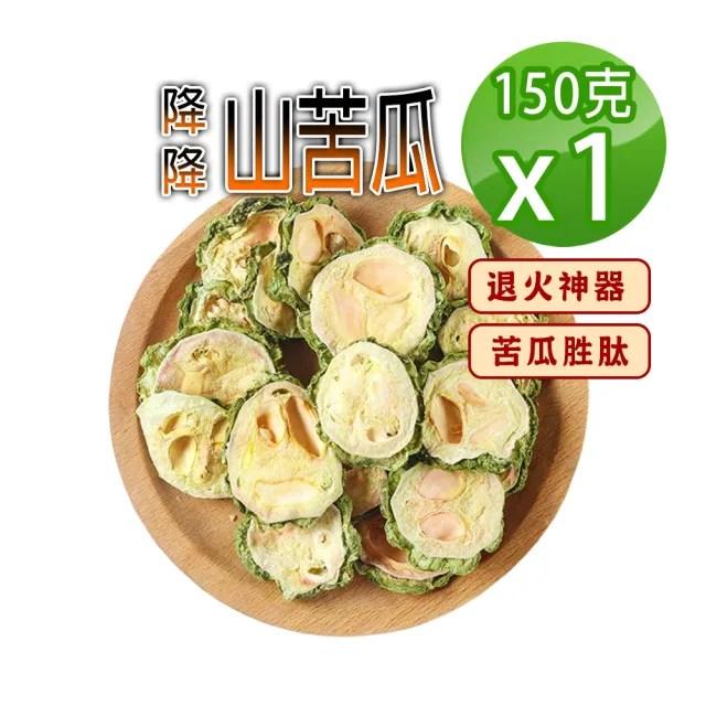 【蔘大王】台灣山苦瓜(150g*3組)(花東本產/無咖啡因養生茶/退火神器)